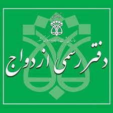 247ae53f17cf3f6b9746c53f33327723 xxx 1 - دفتر ازدواج و طلاق ۲۳۴ تهران