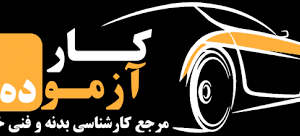 3adc7d1811aabdfbceba9e5d502c5d1e xxx 300x136 - کارشناس خودرو کارآزموده