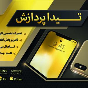 532edbdb18b333550303d5739579fb9c xxx 1 300x300 - پخش قطعات موبایل