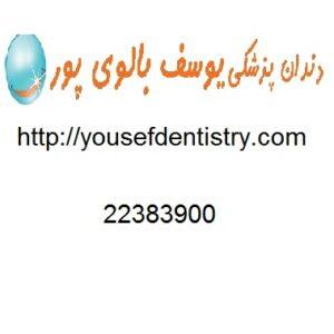 2c105cf5155fbb0cc72f851a1979c679 xxx 1 300x300 - دندانپزشکی دکتر یوسف بالوی پور در سعادت آباد