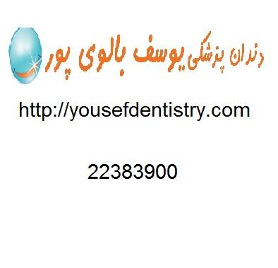 دندانپزشکی دکتر یوسف بالوی پور در سعادت آباد