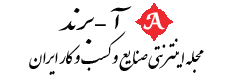 مجله اینترنتی آبرند l دایرکتوری ثبت مشاغل آبرند I تبلیغات ، آگهی ، ثبت شغل و معرفی نام و برند تجاری