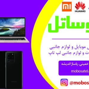 9dd94d4dc1c6dd5b9c38e987be6e9a81 xxx 1 300x300 - فروش انواع گوشی و لوازم جانبی