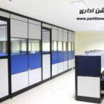 اجرا و نصب پارتیشن اداری شیشه ای و MDF با کیفیت