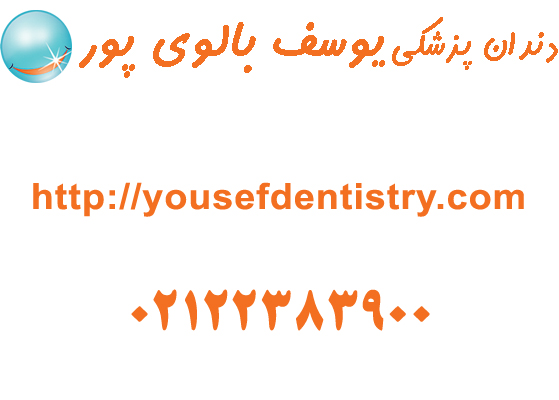لمینت دندان در مطب دکتر بالوی پور