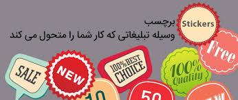 تصویر از مزایا و معایب برچسب های تبلیغاتی