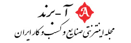 مجله اینترنتی صنایع و کسب و کار ایران آبرند