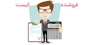 و فروش1 300x150 - راههای بازاریابی و فروش در ایران به چه صورت میباشد؟