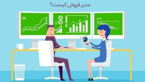 و فروش2 300x169 - راههای بازاریابی و فروش در ایران به چه صورت میباشد؟
