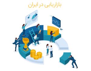 1 300x234 - راههای بازاریابی و فروش در ایران به چه صورت میباشد؟