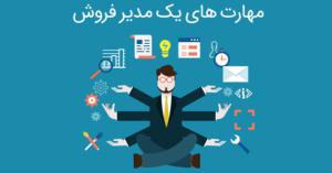 4 300x157 - راههای بازاریابی و فروش در ایران به چه صورت میباشد؟