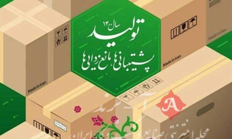 اطلاعیه ستاد تسهیل و رفع موانع تولید برای تحقق شعار سال 1400
