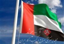 شورای امنیت سایبری در امارات متحده عربی تشکیل می شود