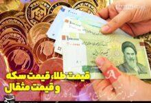 قیمت طلا، قیمت سکه، قیمت دلار و قیمت ارز امروز 1400/01/10