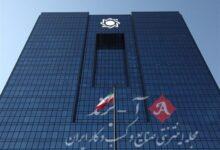 2 مصوبه مهم دولت برای بانک مرکزی/ سرمایه بانک مرکزی افزایش یافت