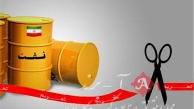 8 گام ضروری برای راستیآزمایی رفع تحریمهای نفتی؛ حداقل 6 ماه زمان نیاز است