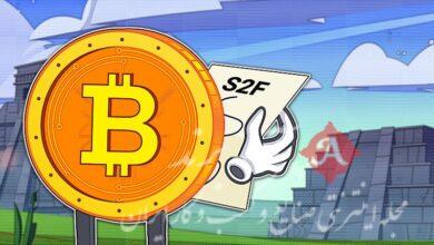 آیا مدل S2F قیمت بیت کوین را درست پیش بینی کرده است؟