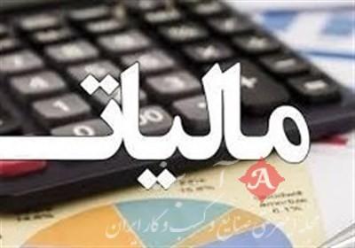 ابلاغ فهرست مودیانی که در سال 1400 ملزم به ثبت نام در سامانه مودیان مالیاتی نیستند