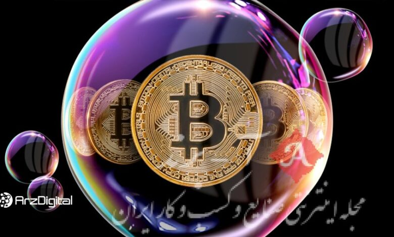 ارزش بازار ۱ تریلیون دلاری بیت کوین؛ حباب یا دارای جای رشد بیشتر؟