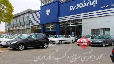 اعلام زمان قرعهکشی محصولات ایرانخودرو