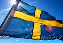 بانک مرکزی سوئد فاز اول آزمایش ارز دیجیتال ملی خود را به پایان رساند