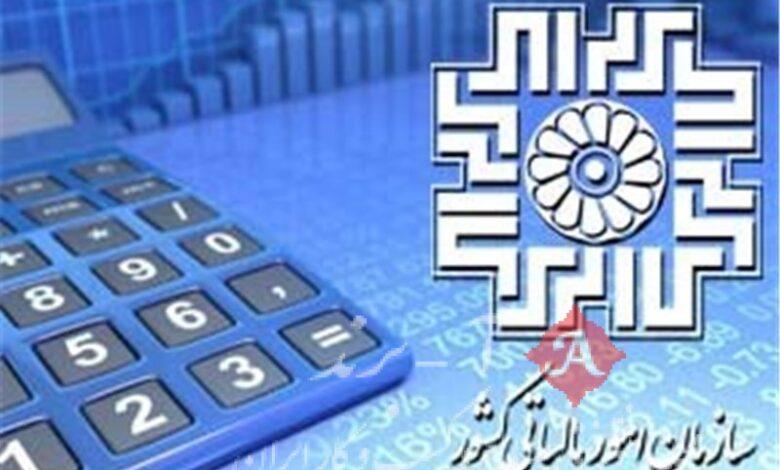 بدهی مالیاتی خود را از درگاه ملی خدمات الکترونیک مالیاتی ببینید
