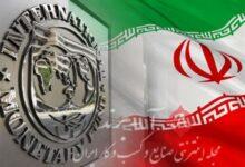 برگزاری جلسه گروه 24 به ریاست ایران در 2 شنبه آینده