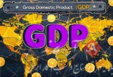 تولید ناخالص داخلی چیست؟ بررسی تاثیر بلاکچین بر GDP