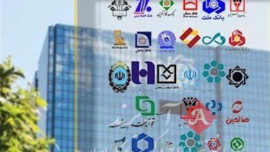 جزئیات فعالیت بانکهای دولتی و نیمه دولتی از 21 فروردین