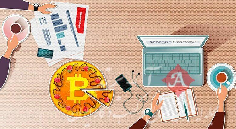 درخواست بانک بزرگ وال استریت؛ مورگان استنلی به دنبال ارائه صندوق بیت کوین است