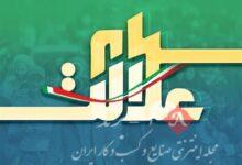 دعوت سازمان بورس از سهامداران عدالت برای شرکت در مجمع سرمایهگذاریهای استانی