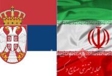 رایزنی برای برگزاری شانزدهمین کمیسیون مشترک همکاری های اقتصادی ایران و صربستان