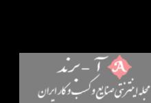 رفع کاغذی تحریمها منافع اقتصادی ایران را تضمین نمیکند