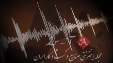زلزله ۵.۹ ریشتری در جنوب ایران