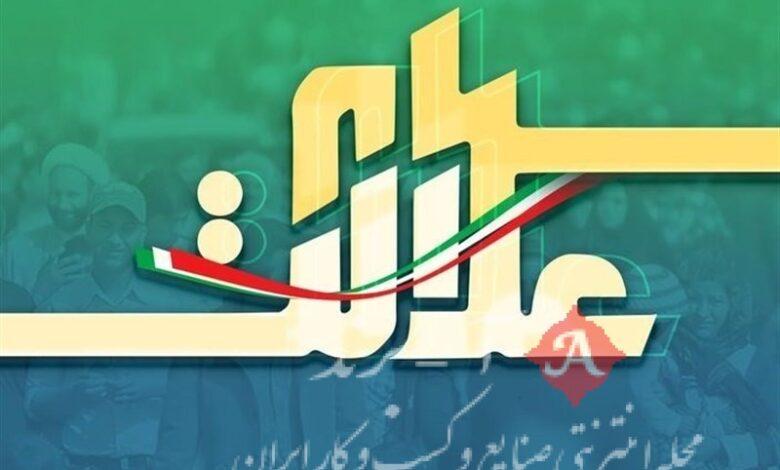 شرایط عضویت در هیات مدیره سرمایه گذاری استانی سهام عدالت اعلام شد