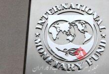 صندوق بین المللی پول: بودجه بیشتری برای محفاظت از اقتصاد جهانی نیاز است