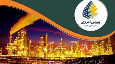 عرضه ۲۳ هزار تن فرآوردههای نفتی و پتروشیمی در بورس کالا