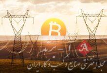فروش برق به استخراج کنندگان ارز دیجیتال