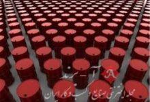 قیمت جهانی نفت امروز 1400/01/20