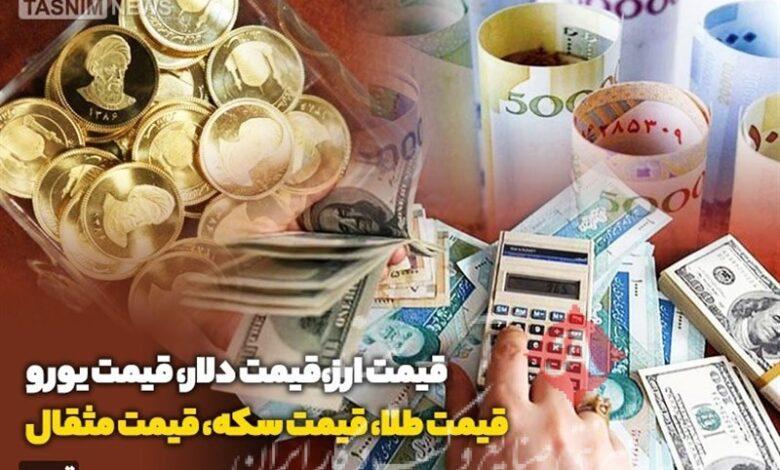 قیمت طلا، قیمت سکه، قیمت دلار و قیمت ارز امروز 1400/01/24|آرامش نسبی در بازار طلا و ارز/ سکه ارزان شد