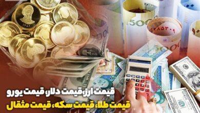قیمت طلا، قیمت سکه، قیمت دلار و قیمت ارز امروز 1400/01/28| آخرین قیمتها از بازار طلا و ارز/ دلار چند شد؟
