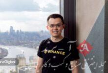 مدیرعامل بایننس: نه خانه دارم، نه ماشین، فقط ارز دیجیتال!