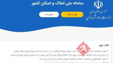 مراحل ثبت اطلاعات در سامانه ملی املاک و اسکان + فیلم