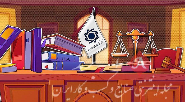 مسئولیت قانونگذاری حوزه رمزارزها به بانک مرکزی واگذار شد