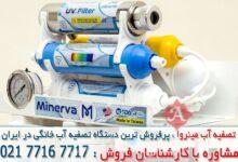 مشاوره و نکات مهم در خرید دستگاه تصفیه آب خانگی