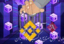 موسسه تحقیقاتی Messari: زنجیره هوشمند بایننس غیرمتمرکز نیست!