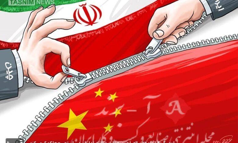 نقدی بر هجمه حامیان آمریکا به سند همکاری 25ساله ایران و چین/واگذاری بنادر 21 کشور دنیا به چین کشورفروشی است؟