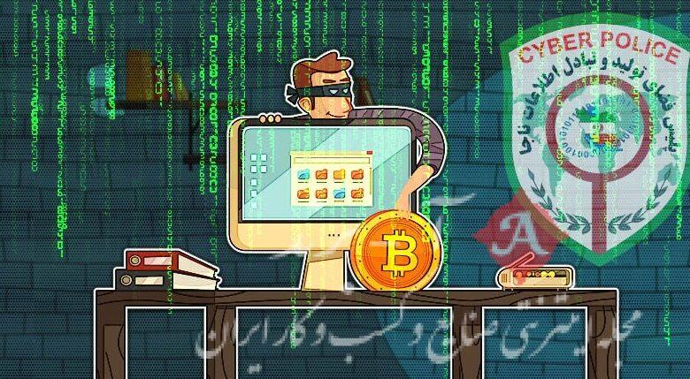 هشدار پلیس فتا در مورد تبلیغات ارز دیجیتال توسط مجرمان سایبری