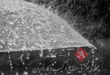 هواشناسی ایران 1400/01/30|بارش 5 روزه باران در برخی استانها/ کاهش 12 درجه ای دما در سواحل خزر