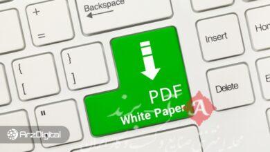 وایت پیپر (White paper) چیست و چگونه آن را مطالعه کنیم؟